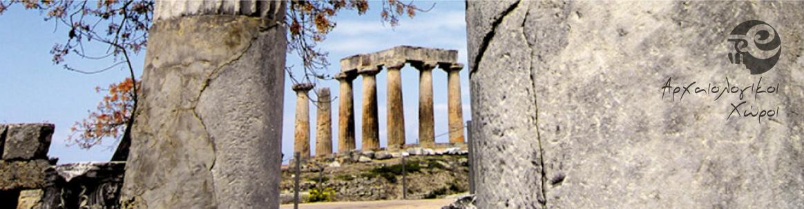 ArxeologikoiXwroi-Sisifos