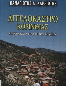 Book Cover: ΑΓΓΕΛΟΚΑΣΤΡΟ ΚΟΡΙΝΘΙΑΣ