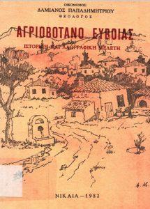 Book Cover: ΑΓΡΙΟΒΟΤΑΝΟ ΕΥΒΟΙΑΣ