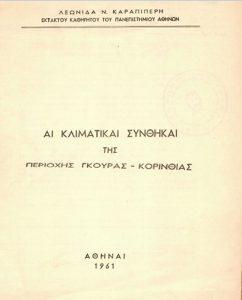 Book Cover: ΑΙ ΚΛΙΜΑΤΙΚΑΙ ΣΥΝΘΗΚΑΙ ΤΗΣ ΠΕΡΙΟΧΗΣ ΓΚΟΥΡΑΣ -  ΚΟΡΙΝΘΙΑΣ