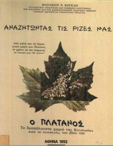Book Cover: ΑΝΑΖΗΤΩΝΤΑΣ ΤΙΣ ΡΙΖΕΣ ΜΑΣ (ΠΛΑΤΑΝΟΣ ΑΡΚΑΔΙΑΣ)