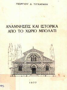 Book Cover: ΑΝΑΜΝΗΣΕΙΣ ΚΑΙ ΙΣΤΟΡΙΚΑ ΑΠΌ ΤΟ ΧΩΡΙΟ ΜΠΟΛΑΤΙ