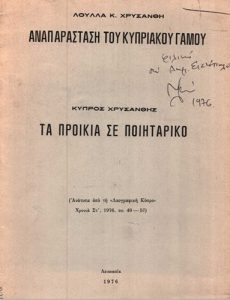 Book Cover: ΑΝΑΠΑΡΑΣΤΑΣΗ ΤΟΥ ΚΥΠΡΙΑΚΟΥ ΓΑΜΟΥ