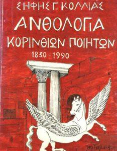 Book Cover: ΑΝΘΟΛΟΓΙΑ ΚΟΡΙΝΘΙΩΝ ΠΟΙΗΤΩΝ