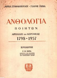 Book Cover: ΑΝΘΟΛΟΓΙΑ ΠΟΙΗΤΩΝ