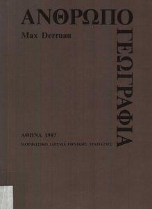 Book Cover: ΑΝΘΡΩΠΟ ΓΕΩΓΡΑΦΙΑ