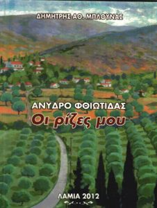 Book Cover: ΑΝΥΔΡΟ  ΦΘΙΩΤΙΔΑΣ ΟΙ ΡΙΖΕΣ ΜΟΥ
