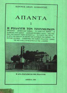 Book Cover: ΑΠΑΝΤΑ
