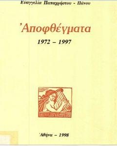 Book Cover: ΑΠΟΦΘΕΓΜΑΤΑ