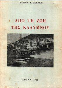 Book Cover: ΑΠΌ ΤΗ ΖΩΗ ΤΗΣ ΚΑΛΥΜΝΟΥ