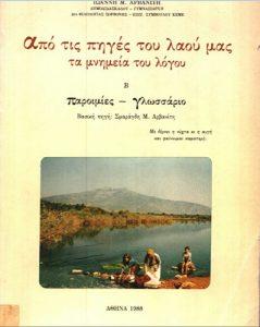 Book Cover: ΑΠΌ ΤΙΣ ΠΗΓΕΣ ΤΟΥ ΛΑΟΥ ΜΑΣ ΤΑ ΜΝΗΜΕΙΑ ΤΟΥ ΛΟΓΟΥ