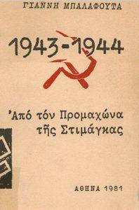 Book Cover: 1943-1944 ΑΠΌ ΤΟΝ ΠΡΟΜΑΧΩΝΑ ΤΗΣ ΣΤΙΜΑΓΚΑΣ