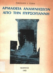 Book Cover: ΑΡΜΑΘΕΙΑ ΑΝΑΜΝΗΣΕΩΝ ΑΠΌ ΤΗΝ ΠΥΡΣΟΓΙΑΝΝΗ