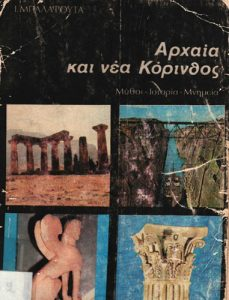 Book Cover: ΑΡΧΑΙΑ ΚΑΙ ΝΕΑ ΚΟΡΙΝΘΟΣ