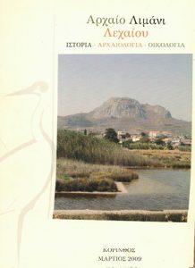 Book Cover: ΑΡΧΑΙΟ ΛΙΜΑΝΙ ΛΕΧΑΙΟΥ