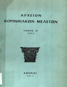 Book Cover: ΑΡΧΕΙΟΝ ΚΟΡΙΝΘΙΑΚΩΝ ΜΕΛΕΤΩΝ