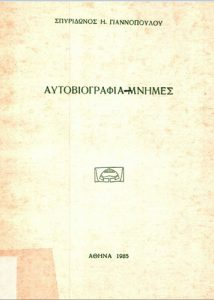 Book Cover: ΑΥΤΟΒΙΟΓΡΑΦΙΑ-ΜΝΗΜΕΣ