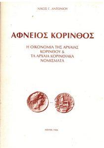 Book Cover: ΑΦΝΕΙΟΣ ΚΟΡΙΝΘΟΣ