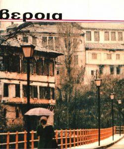 Book Cover: ΒΕΡΟΙΑ