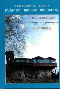 Book Cover: ΒΥΖΑΝΤΙΝΗ ΜΟΥΣΙΚΗ ΑΝΘΟΛΟΓΙΑ