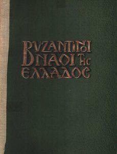 Book Cover: ΒΥΖΑΝΤΙΝΟΙ ΝΑΟΙ ΤΗΣ ΕΛΛΑΔΟΣ