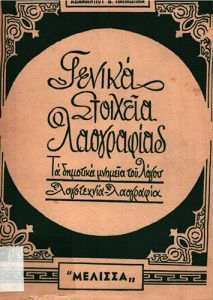 Book Cover: ΓΕΝΙΚΑ ΣΤΟΙΧΕΙΑ ΛΑΟΓΡΑΦΙΑΣ