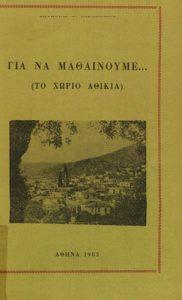 Book Cover: ΓΙΑ ΝΑ ΜΑΘΑΙΝΟΥΜΕ….. ( ΤΟ ΧΩΡΙΟ ΑΘΙΚΙΑ )