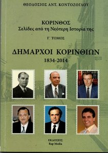Book Cover: ΔΗΜΑΡΧΟΙ ΚΟΡΙΝΘΙΩΝ 1834 - 2014