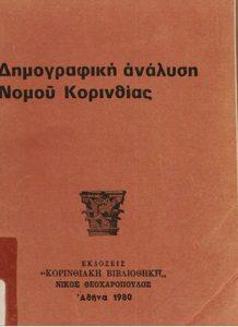 Book Cover: ΔΗΜΟΓΡΑΦΙΚΗ ΑΝΑΛΥΣΗ ΝΟΜΟΥ ΚΟΡΙΝΘΙΑΣ