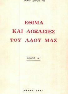 Book Cover: ΕΘΙΜΑ ΚΑΙ ΔΟΞΑΣΙΕΣ ΤΟΥ ΛΑΟΥ ΜΑΣ