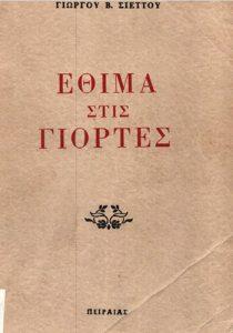 Book Cover: ΕΘΙΜΑ ΣΤΙΣ ΓΙΟΡΤΕΣ