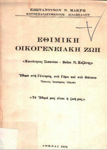 Book Cover: ΕΘΙΜΙΚΗ ΟΙΚΟΓΕΝΕΙΑΚΗ ΖΩΗ (ΚΟΖΑΝΗ)