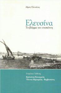 Book Cover: ΕΛΕΥΣΙΝΑ