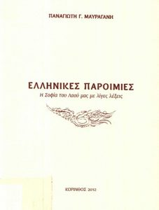 Book Cover: ΕΛΛΗΝΙΚΕΣ ΠΑΡΟΙΜΙΕΣ