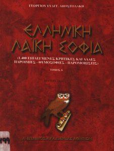 Book Cover: ΕΛΛΗΝΙΚΗ ΛΑΙΚΗ ΣΟΦΙΑ
