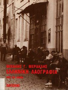 Book Cover: ΕΛΛΗΝΙΚΗ ΛΑΟΓΡΑΦΙΑ