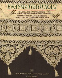 Book Cover: ΕΝΔΥΜΑΤΟΛΟΓΙΚΑ