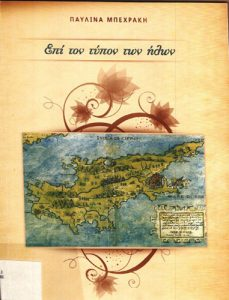 Book Cover: ΕΠΙ ΤΟΝ ΤΥΠΟ ΤΩΝ ΗΛΩΝ