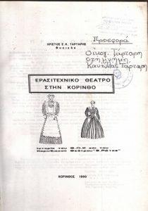 Book Cover: ΕΡΑΣΙΤΕΧΝΙΚΟ ΘΕΑΤΡΟ  ΣΤΗΝ ΚΟΡΙΝΘΟ