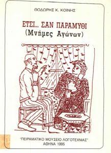 Book Cover: ΕΤΣΙ ΣΑΝ ΠΑΡΑΜΥΘΙ
