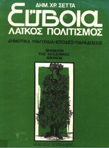 Book Cover: ΕΥΒΟΙΑ