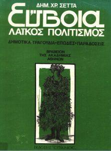 Book Cover: ΕΥΒΟΙΑ ΛΑΙΚΟΣ ΠΟΛΙΤΙΣΜΟΣ