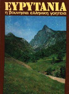 Book Cover: ΕΥΡΥΤΑΝΙΑ