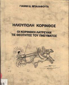 Book Cover: ΗΛΙΟΥΠΟΛΗ ΚΟΡΙΝΘΟΣ