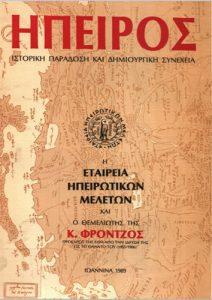 Book Cover: ΗΠΕΙΡΟΣ
