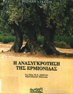 Book Cover: Η ΑΝΑΣΥΓΚΡΟΤΗΣΗ  ΤΗΣ ΕΡΜΙΟΝΗΣ