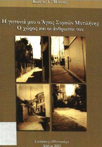Book Cover: Η ΓΕΙΤΟΝΙΑ ΜΟΥ Ο ΑΓΙΟΣ ΣΥΜΕΩΝ ΜΥΤΙΛΗΝΗΣ Ο ΧΩΡΟΣ ΚΑΙ Ο ΑΝΘΡΩΠΟΙ ΤΟΥ