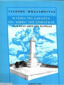 Book Cover: Η ΓΕΝΙΑ ΤΟΥ ΣΑΡΑΝΤΑ ΤΟΥ ΧΩΡΙΟΥ ΤΗΣ ΣΤΙΜΑΓΚΑΣ