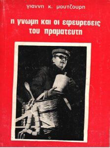 Book Cover: Η ΓΝΩΜΗ ΚΑΙ Η ΟΙ ΕΦΕΥΡΕΣΕΙΣ  ΤΟΥ ΠΡΑΜΑΤΕΥΤΗ