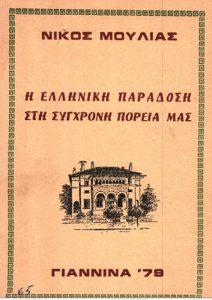 Book Cover: Η ΕΛΛΗΝΙΚΗ ΠΑΡΑΔΟΣΗ  ΣΤΗ ΣΥΧΡΟΝΗ ΠΟΡΕΙΑ ΜΑΣ